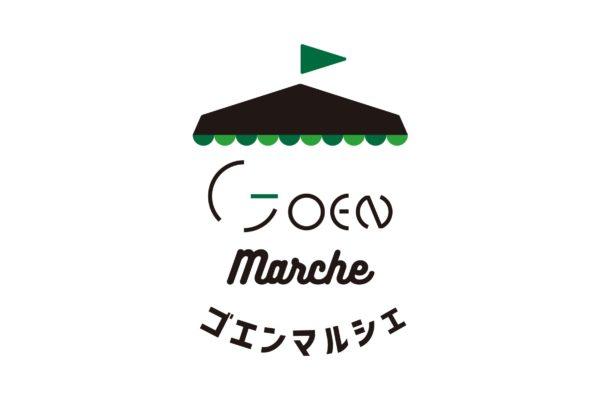 GOEN Marche 開催中止のお知らせ サムネイル